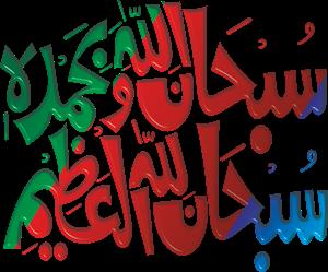 شعار سبحان الله وبحمده سبحان الله العظيم ,Logo , icon , SVG شعار سبحان الله وبحمده سبحان الله العظيم