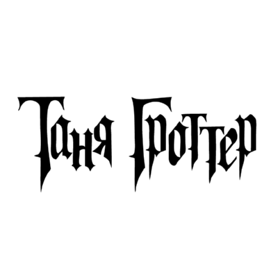 Tanya Grotter Logo ,Logo , icon , SVG Tanya Grotter Logo