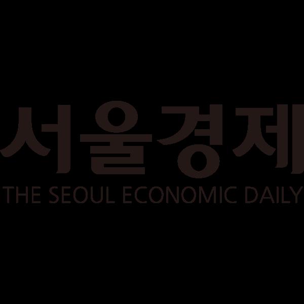 The Seoul Economic Daily Logo ,Logo , icon , SVG The Seoul Economic Daily Logo