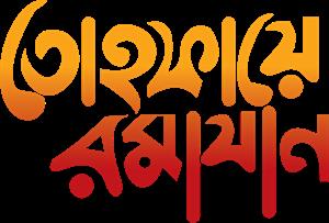 Tohfaye Ramjan Logo ,Logo , icon , SVG Tohfaye Ramjan Logo