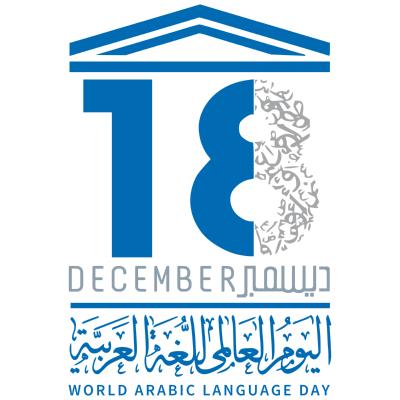 UN Arabic Language Day ,Logo , icon , SVG UN Arabic Language Day