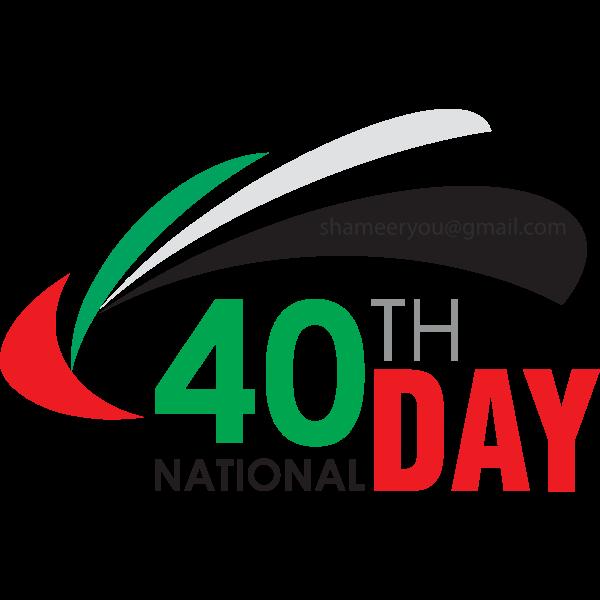 United Arab Emirates 40th National Day Logo ,Logo , icon , SVG United Arab Emirates 40th National Day Logo