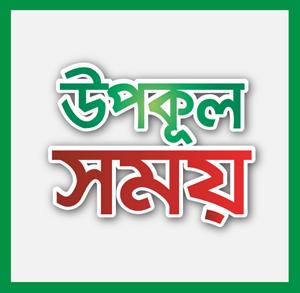 upokulshomoy Logo ,Logo , icon , SVG upokulshomoy Logo